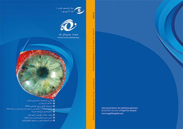 فصلنامه چشم پزشکی نگاه شماره ۱